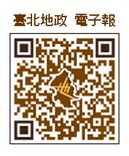臺北地政電子報