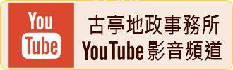 古亭地政事務所 YouTube 影音頻道