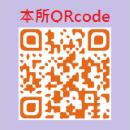 本所QR code