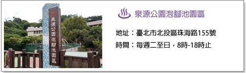 泉源公園泡腳池園區,地址臺北市北投區珠海路155號,時間每周二至日,8時至18時止