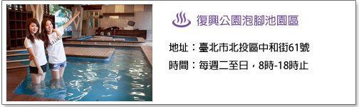 復興公園泡腳池園區,地址臺北市北投區中和街61號,時間每周二至日,8時至18時止