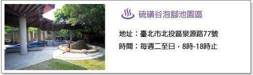 硫磺谷泡腳池園區,地址臺北市北投區泉源路77號,時間每周二至日,8時至18時止