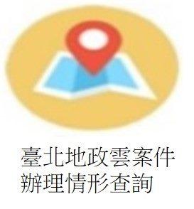 臺北地政雲案件辦理情形查詢