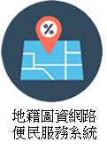 地籍圖資網路便民服務系統
