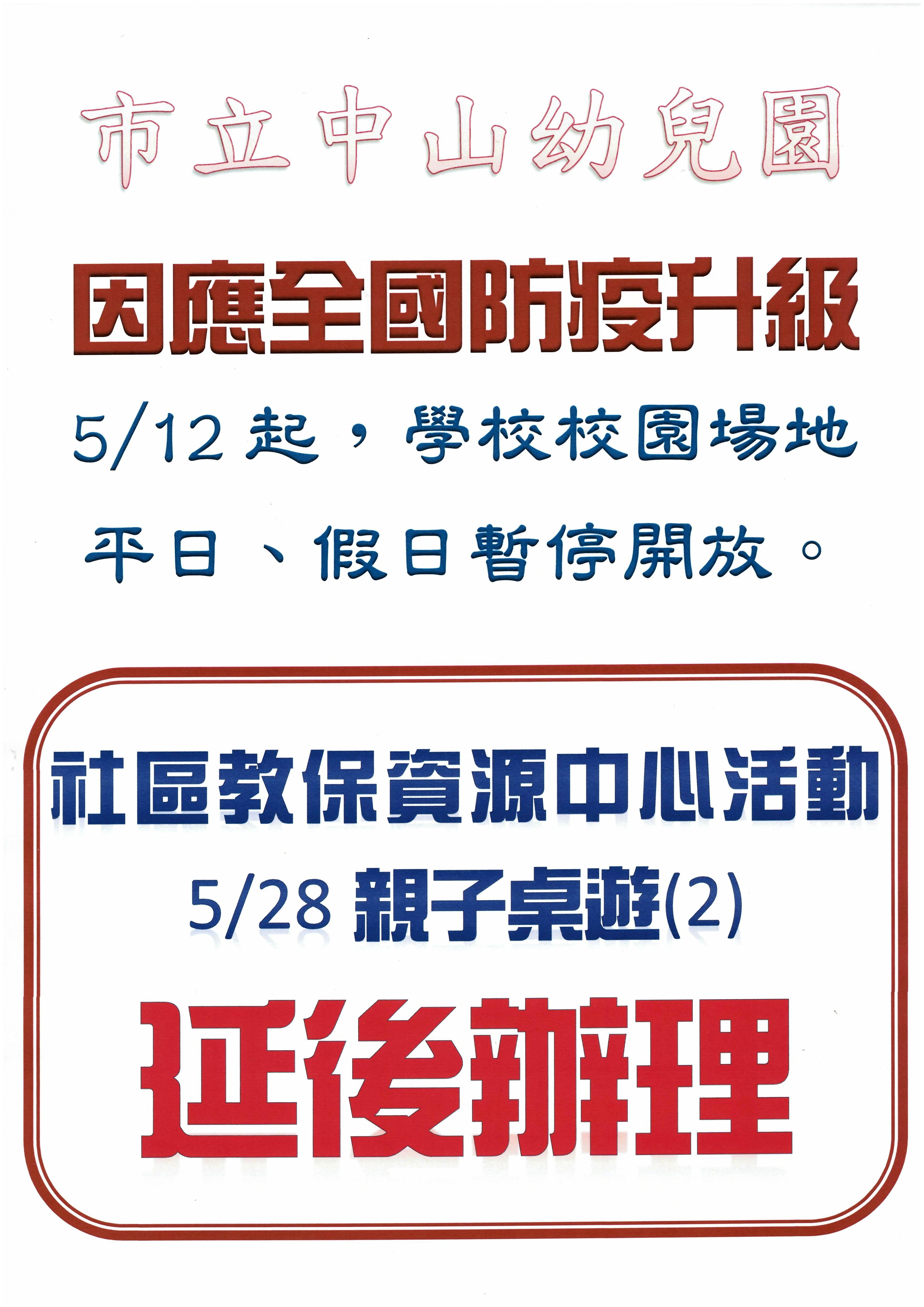 5/28活動取消海報