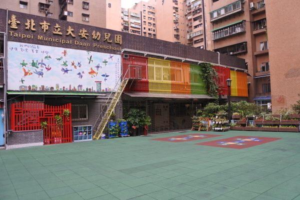 臺北市立大安幼兒園