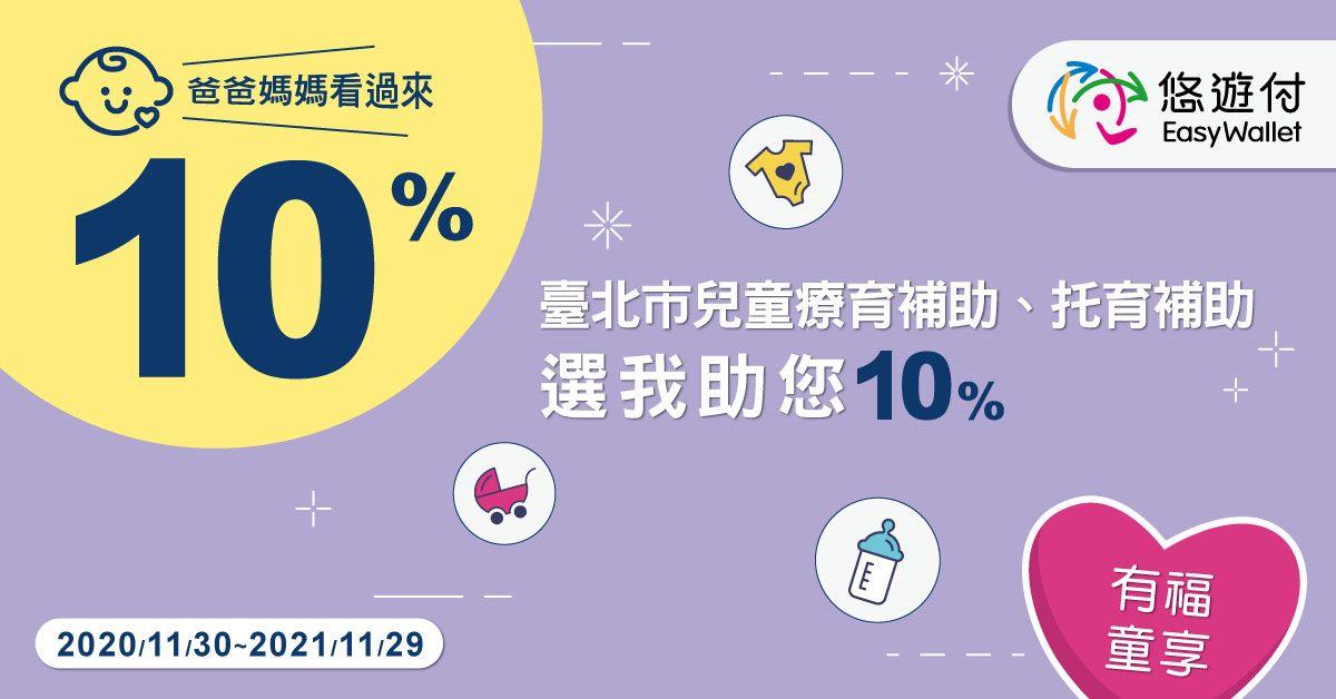 臺北市兒童療育補助、托育補助選我助您10%