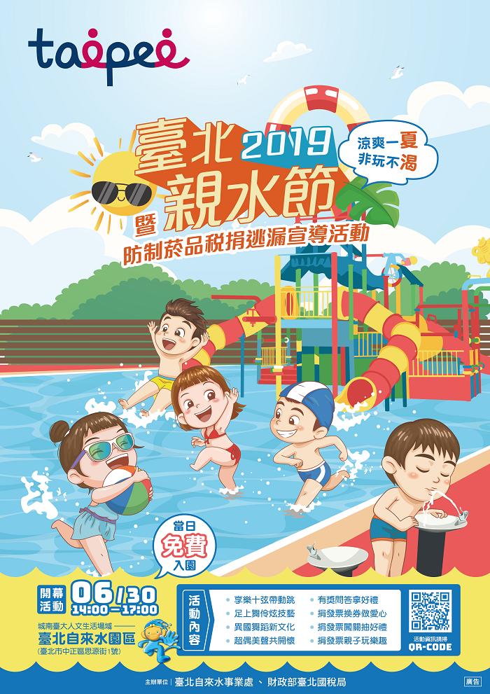 臺北親水節開幕日6/30活動資訊