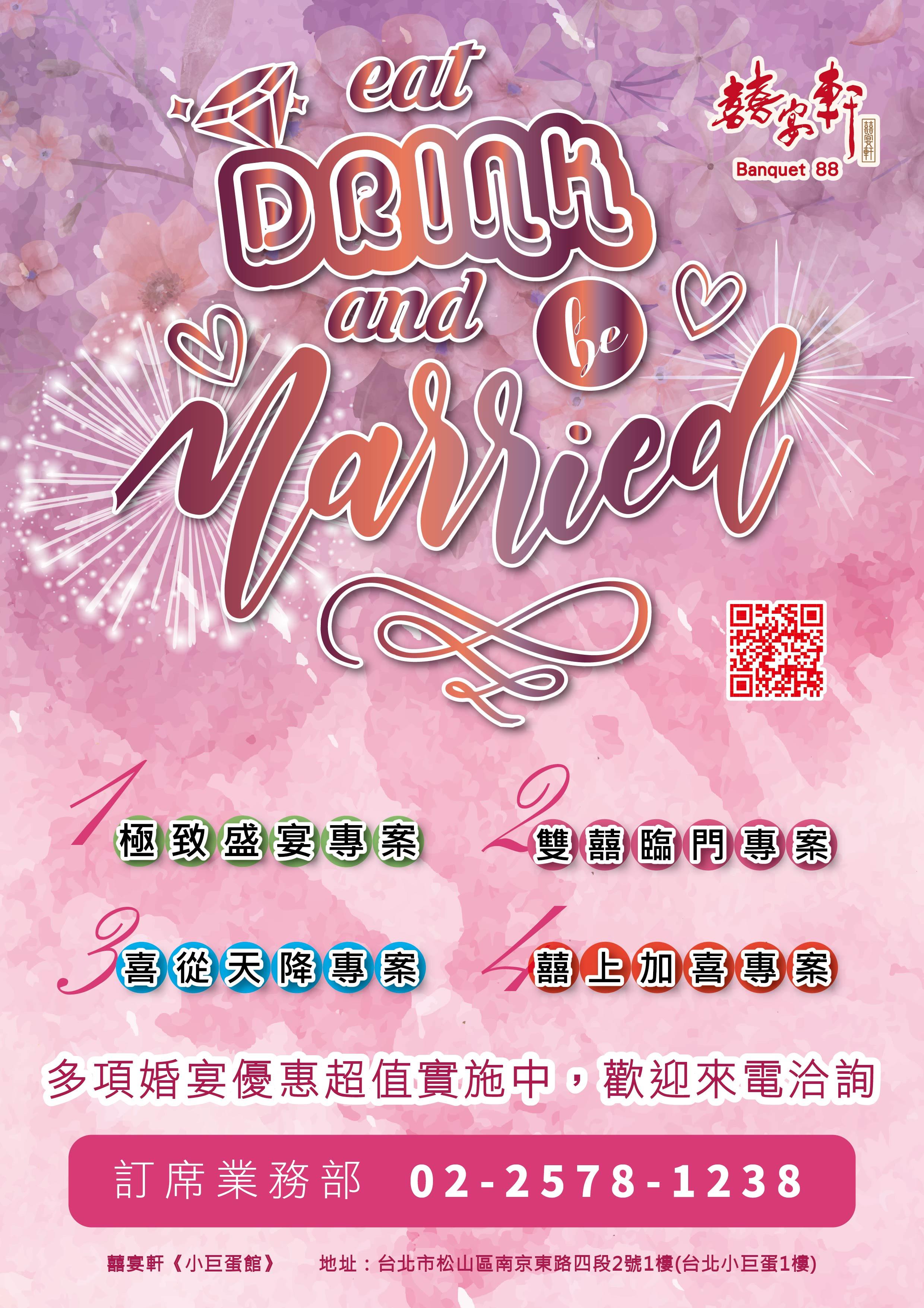 囍宴軒365天天給您幸福婚宴優惠!