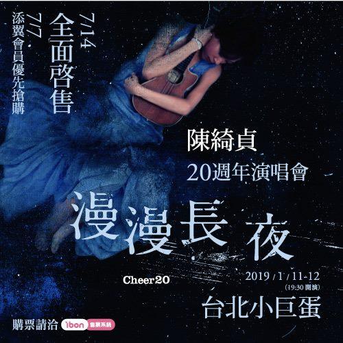 2019/01/11、01/12、01/13《陳綺貞 20 週年演唱會-漫漫長夜 Cheer 20》