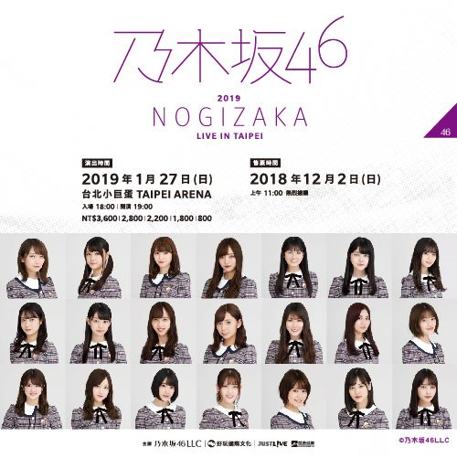 Taipei Arena-Past Events-2019/01/27《NOGIZAKA46 Live in
