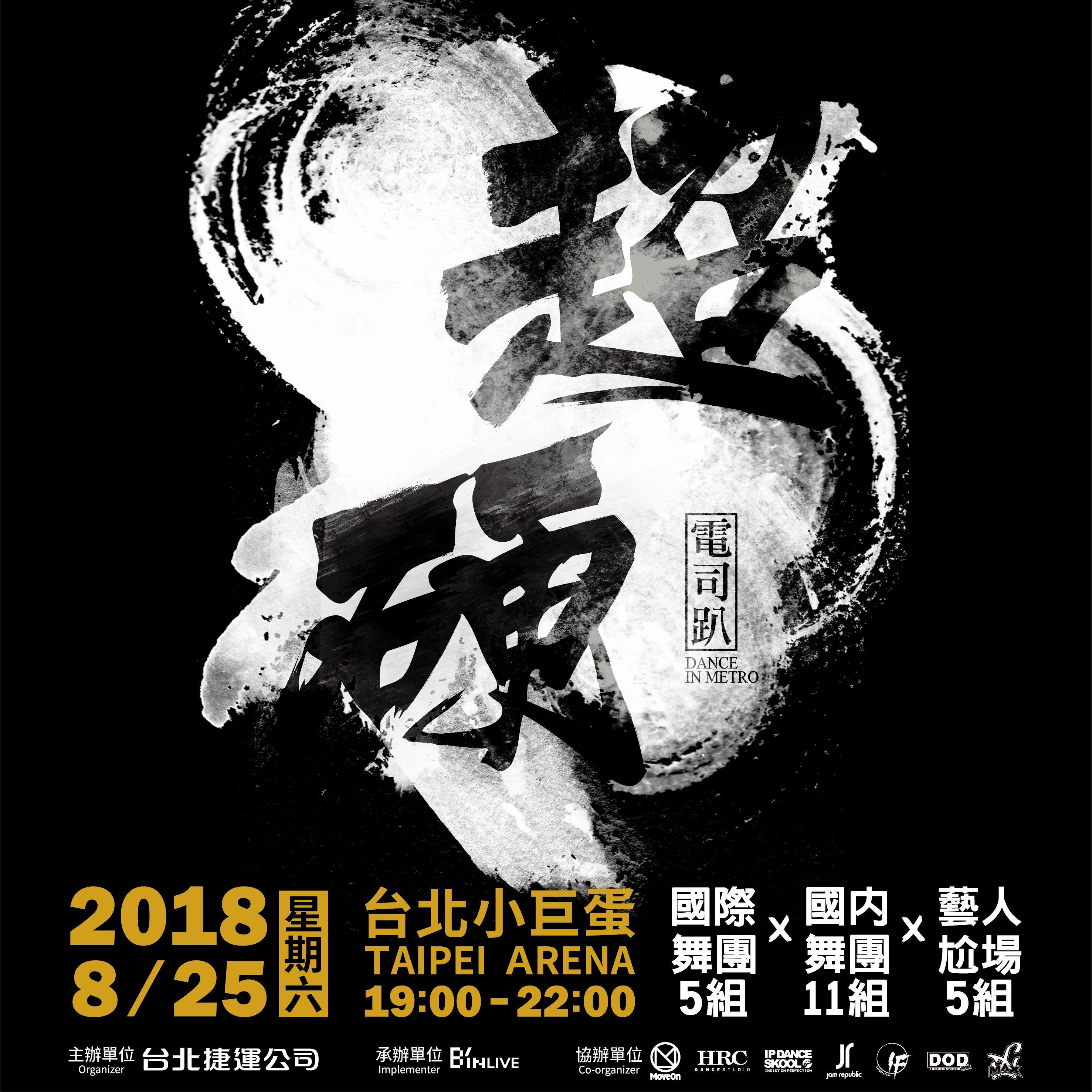 08 >> Taipei Arena Past Events 2018 08 25 Dance In Metro
