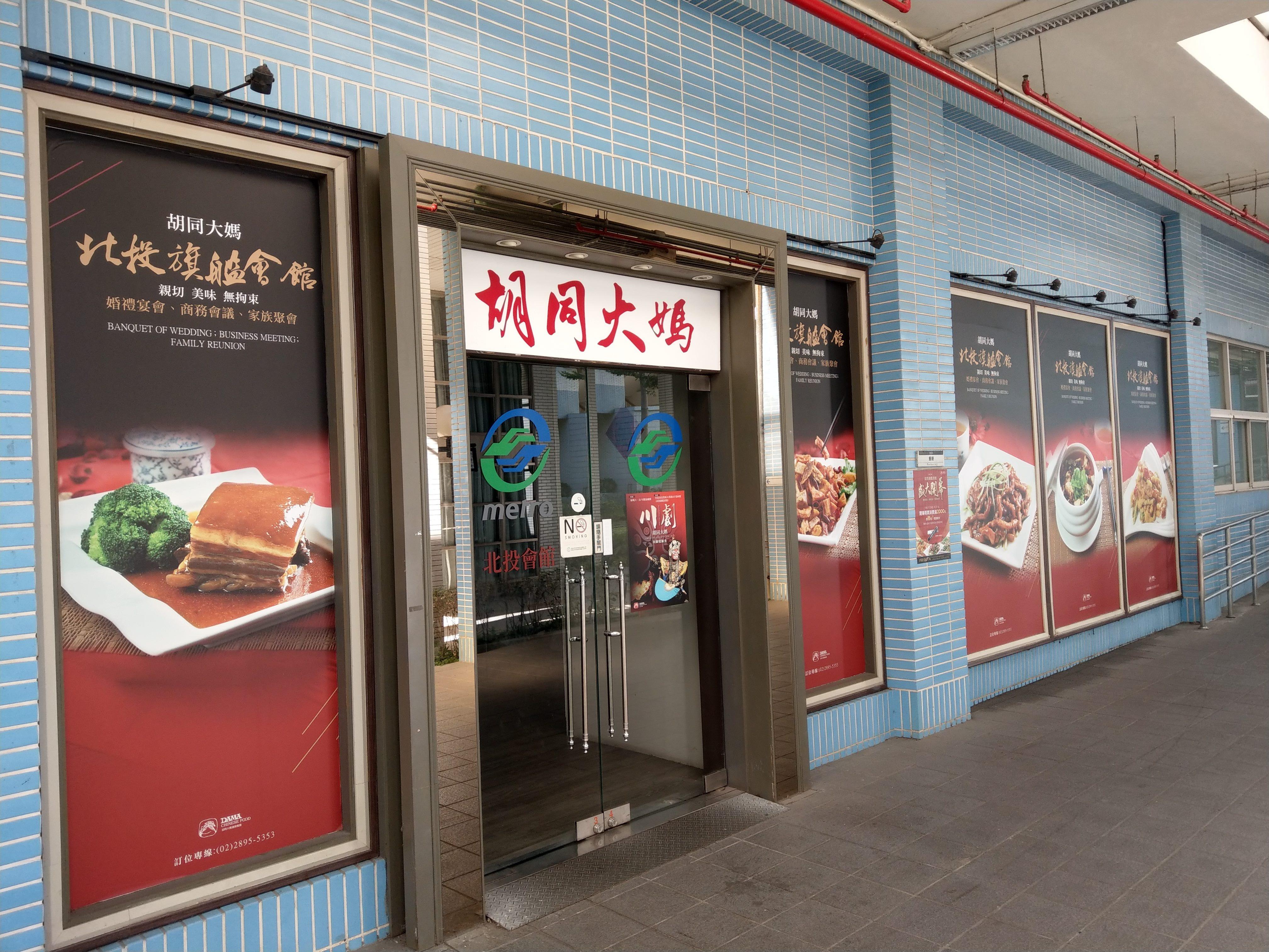 中式高級餐廳(入口)
