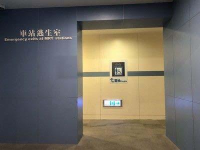 車站逃生室