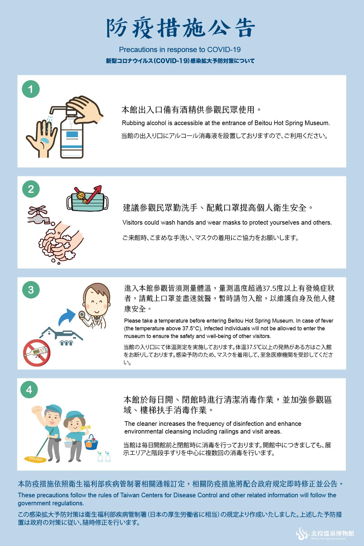防疫措施公告