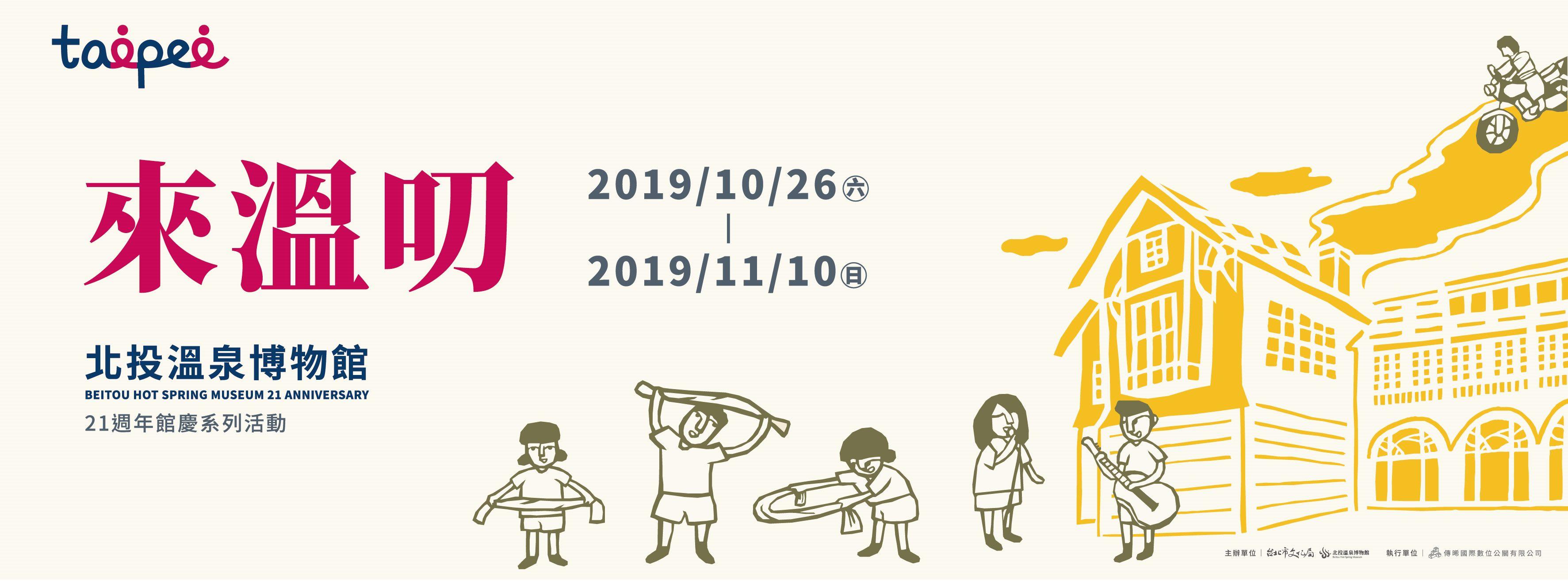 【溫博館21週年館慶】10/26-11/10「來溫叨」過生日