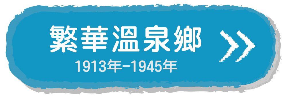 繁華溫泉鄉