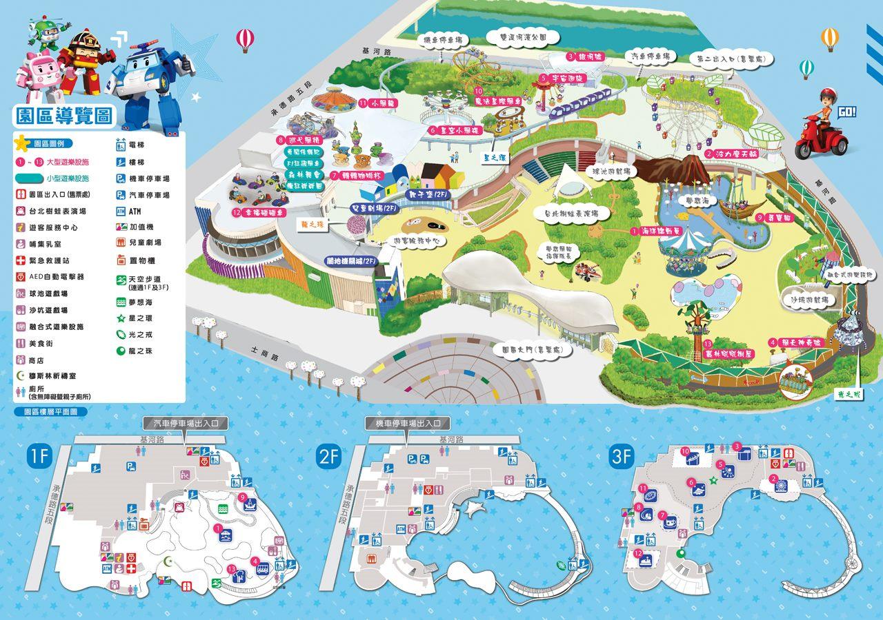 兒童新樂園園區資訊