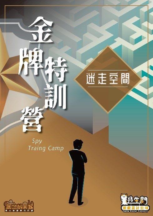金牌特訓營-迷走空間