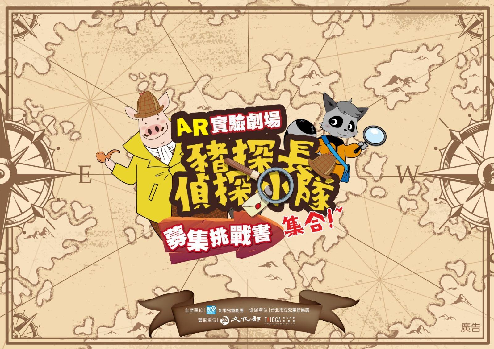 Inspector Pig AR