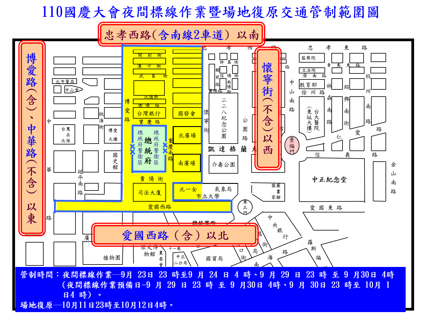 Map of traffic control areas near the Presidential Office
