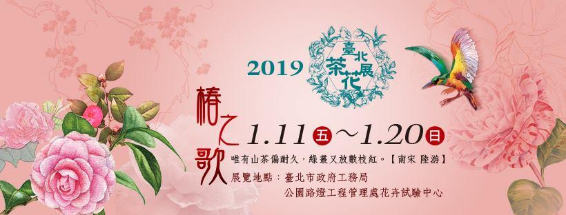 Taipei Camellia Show