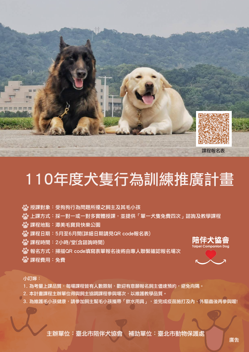 Poster of the free dog behavior training class