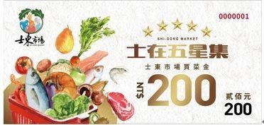 A Shidong Market gift voucher