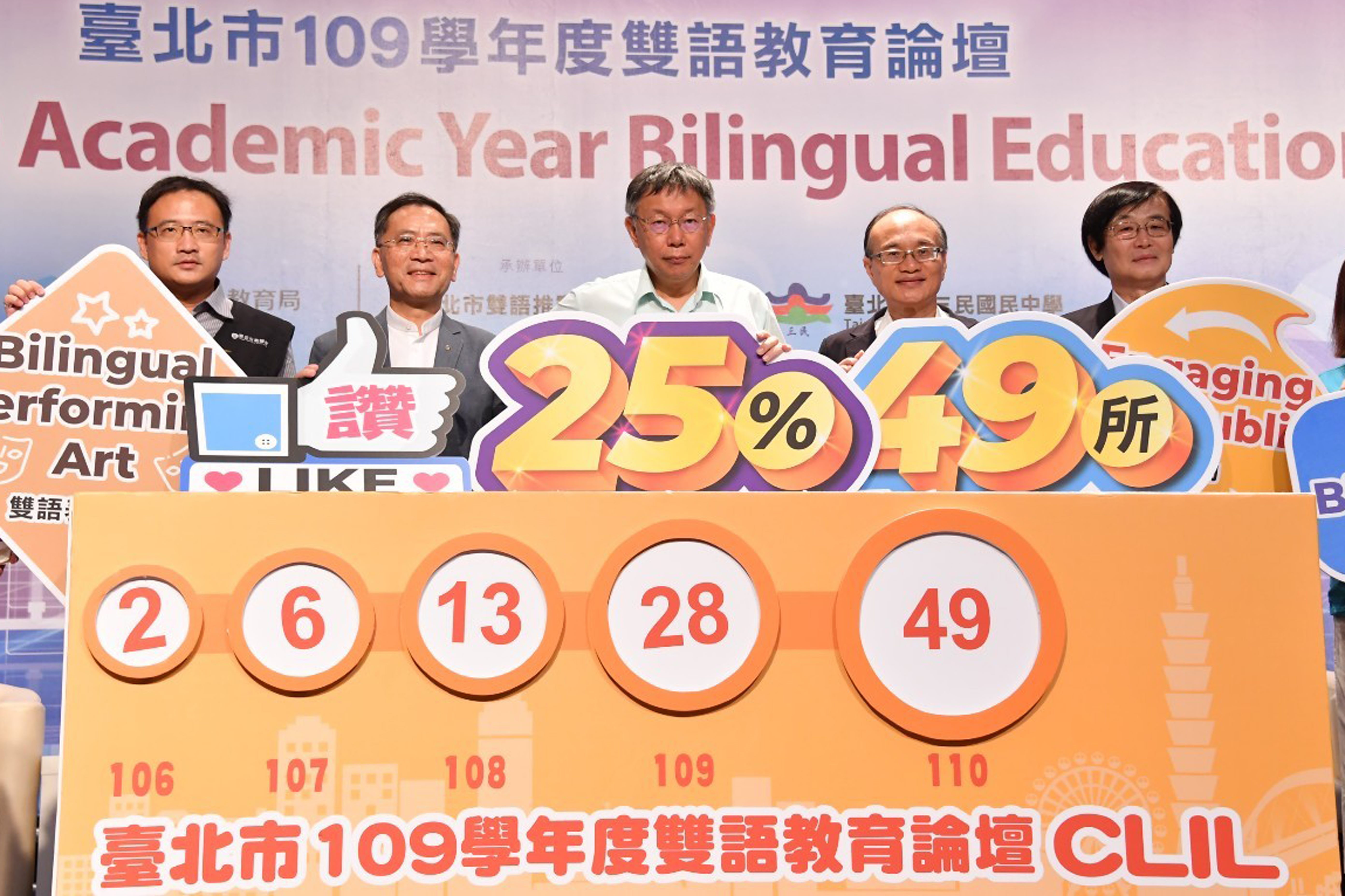 Mayor Ko attending the Bilingual Education Forum