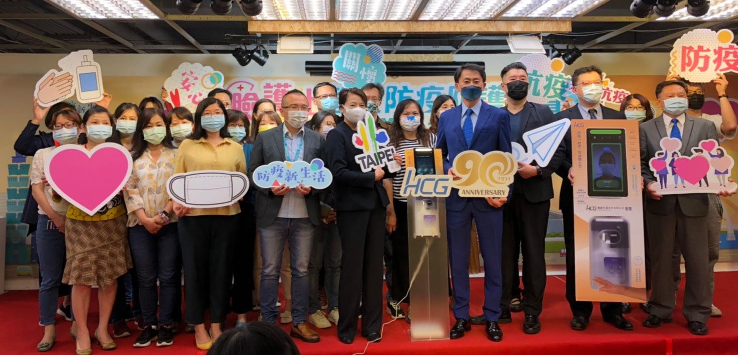 HCG donates 20 LENUS kiosks to Taipei City.