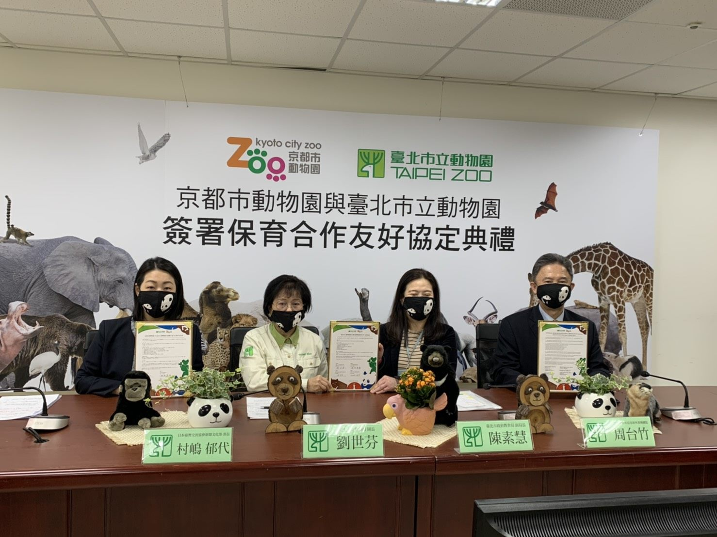 Officials at the signing ceremony for friendship agreement between Taipei Zoo and Kyoto City Zoo