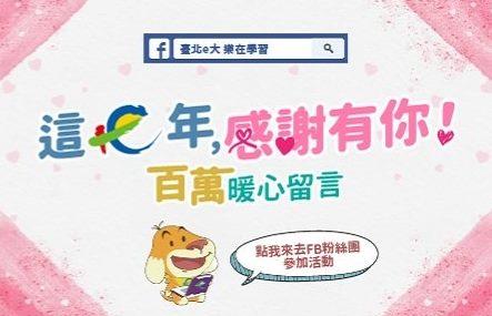 Taipei e-Campus membership surpasses 1 million accounts