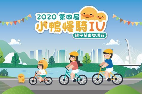 Activity poster for the family cycling event at Shezidao