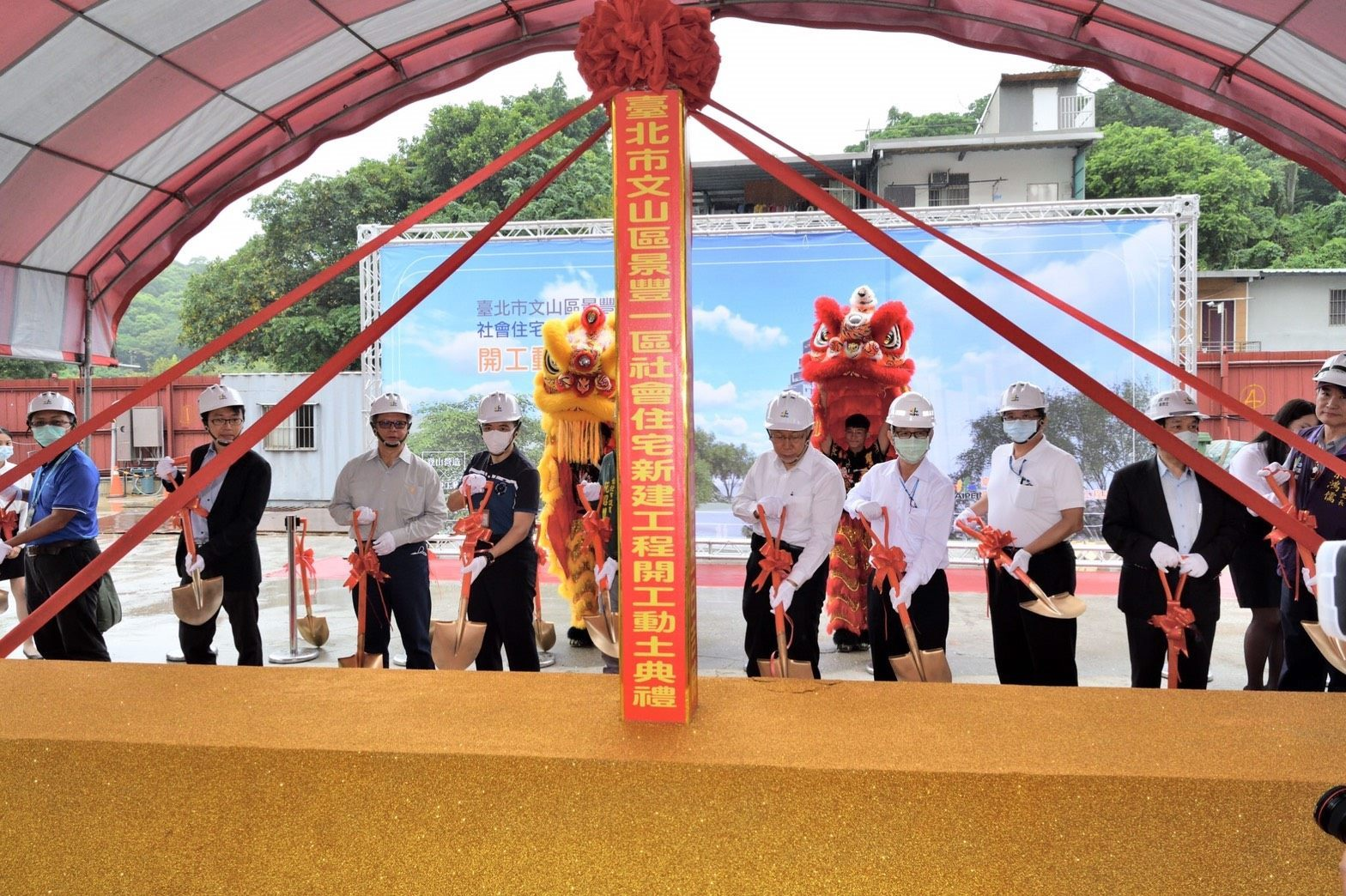 Groundbreaking for the new social housing project in Wenshan.