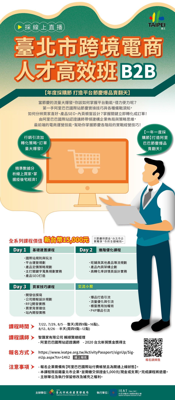The eCommerce program at CBESC