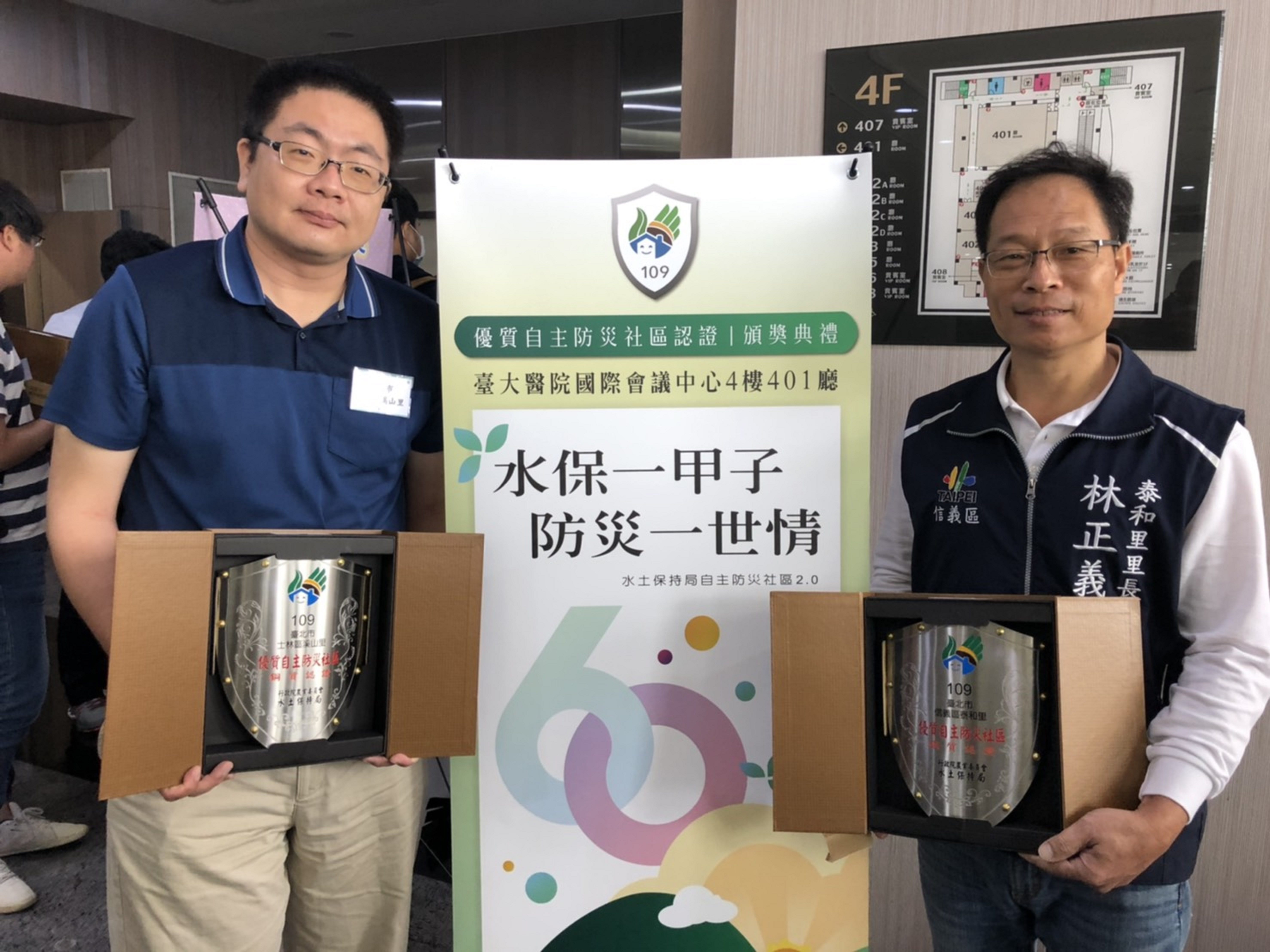 Two communities in Taipei recognized by SWCB for their disaster prevention efforts