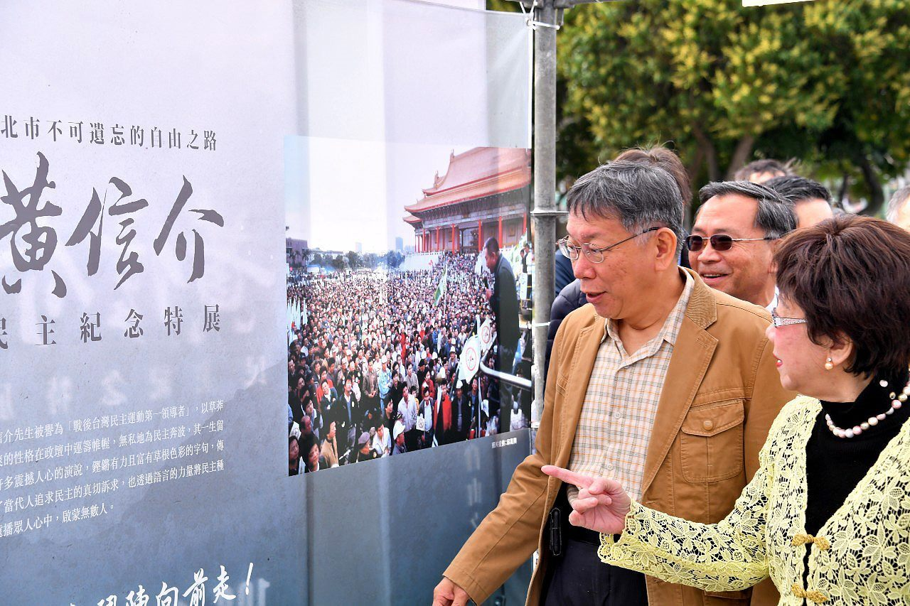 Mayor Ko and former vice president Lu at the exhibition