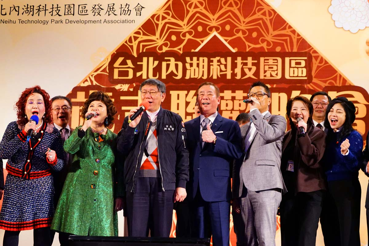 Mayor joining Neihu Technology Park Development Association dignitaries at the end-of-the-year banquet
