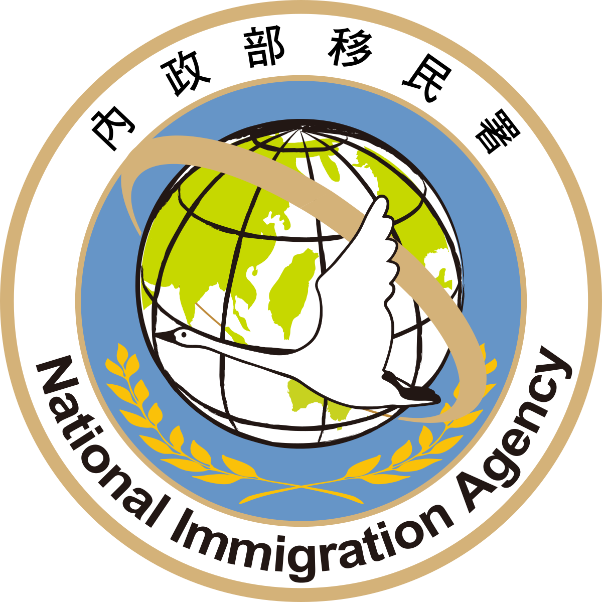 National Immigration Agency Logo