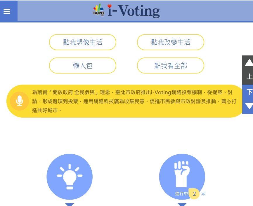 Taipei's i-voting website