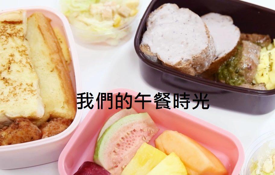 毒防中心介紹短片_我們的午餐時光