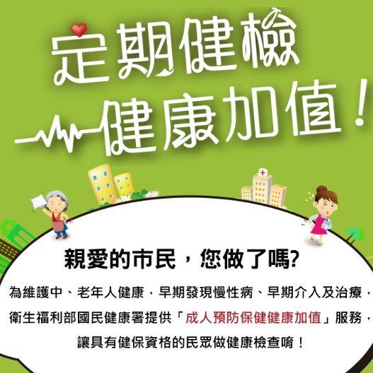 成人預防保健資源網