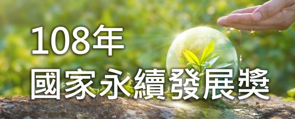 國家永續發展獎選拔表揚計畫宣傳旗幟