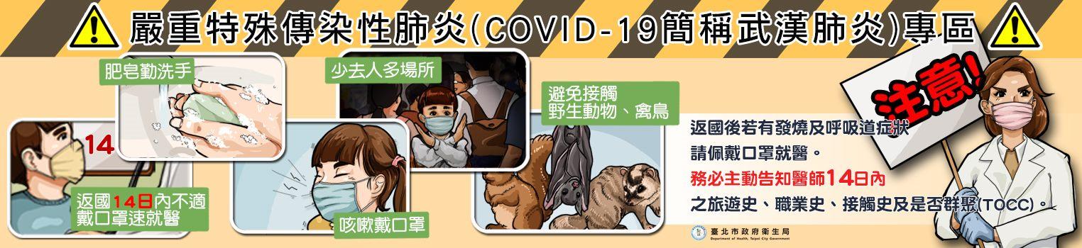 嚴重特殊傳染性肺炎(COVID-19,簡稱武漢肺炎)專區