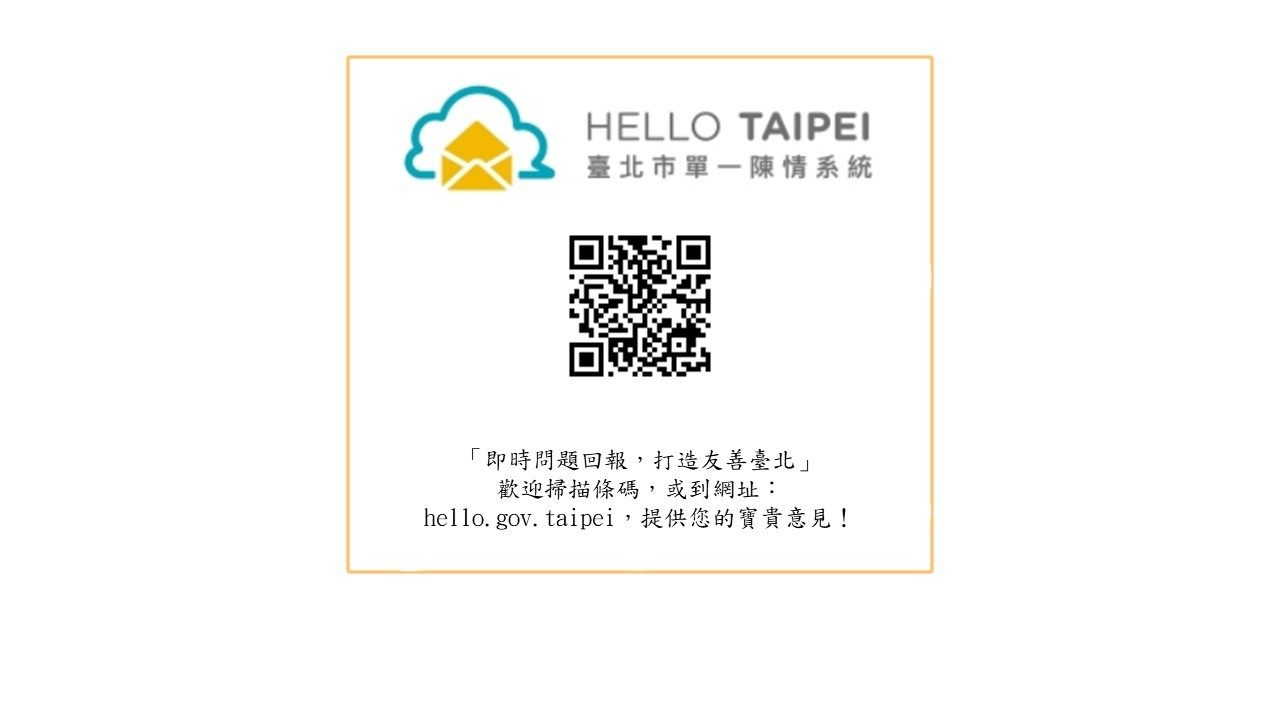 臺北市單一陳情系統「HELLO TAIPEI」QRCODE
