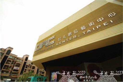 臺北數位藝術中心