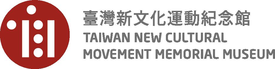 臺灣新文化運動紀念館