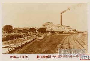 1909年日人創建北台灣第一座現代化製糖廠