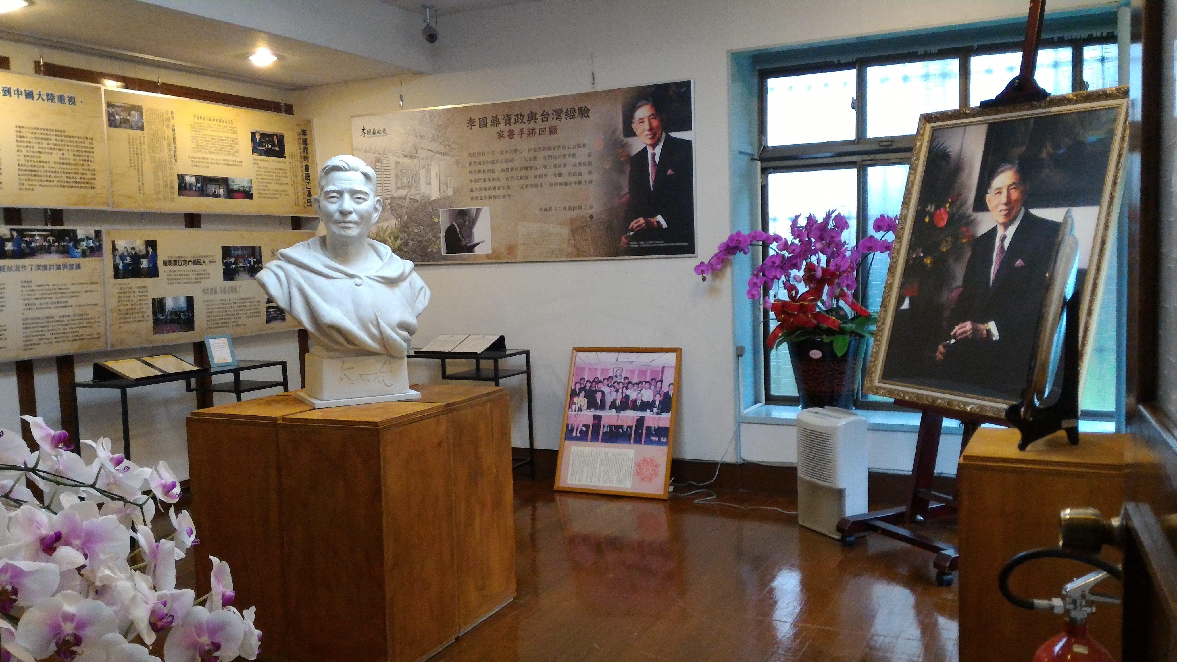李國鼎故居展示空間