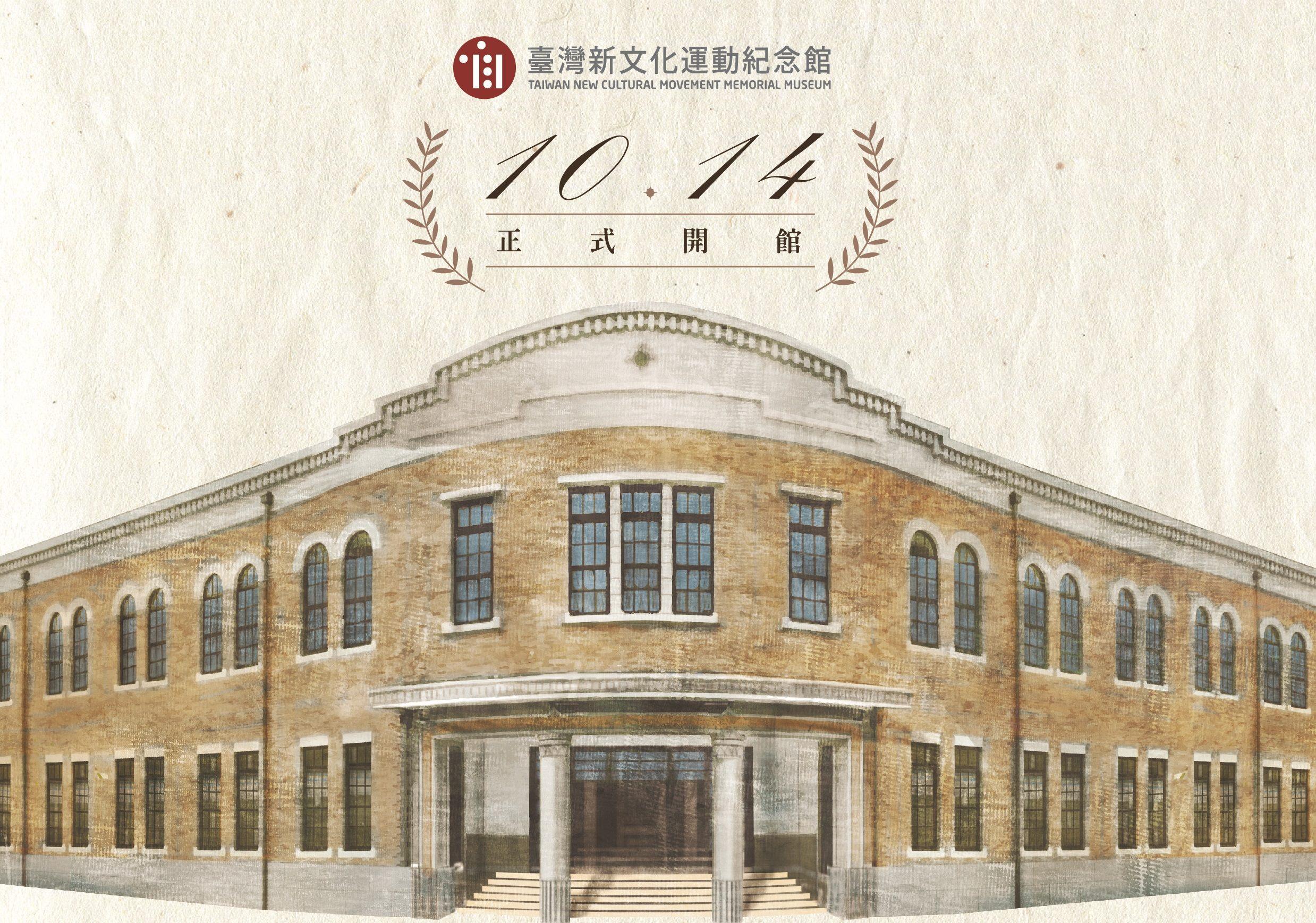 臺灣新文化運動紀念館正式開館營運